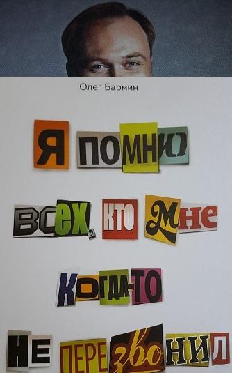 Oleg Barmin Book - КнигаБармина